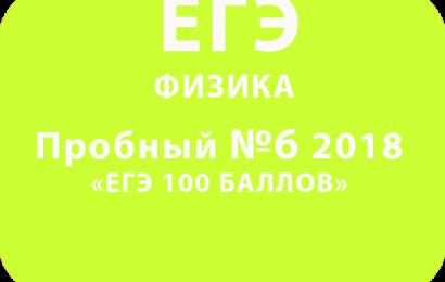 Пробный ЕГЭ 2018 по физике №6 с ответами и решениями