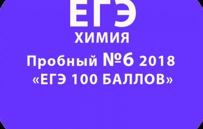 Пробный ЕГЭ 2018 по химии №6 с ответами