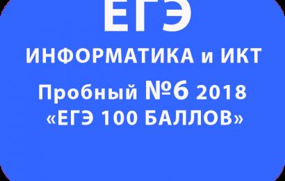 Пробный ЕГЭ 2018 по информатике №6 с ответами и решениями