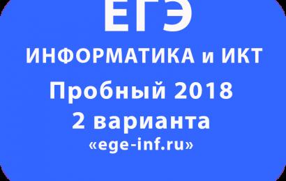 Пробный ЕГЭ 2018 по информатике 2 варианта