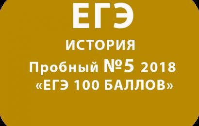 Пробный ЕГЭ 2018 по истории №5 с ответами и решениями