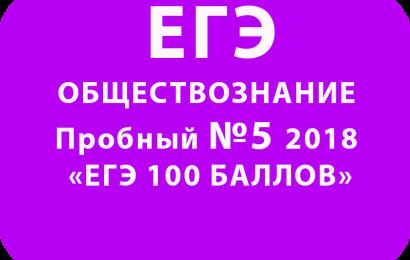 Пробный ЕГЭ 2018 по обществознанию №5 с ответами и решениями