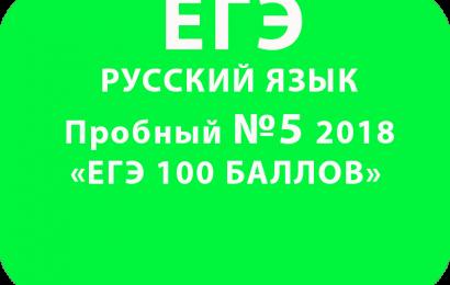 Пробный ЕГЭ 2018 по русскому языку №5 с ответами