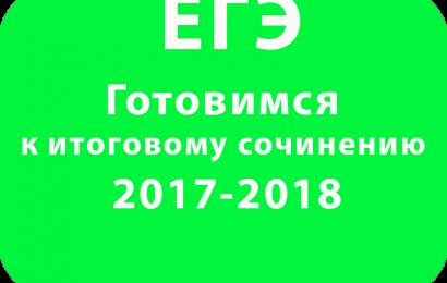 Готовимся к итоговому сочинению 2017-2018