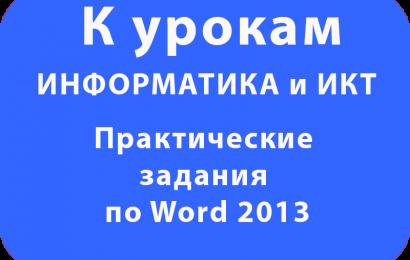 Практические задания по Word 2013