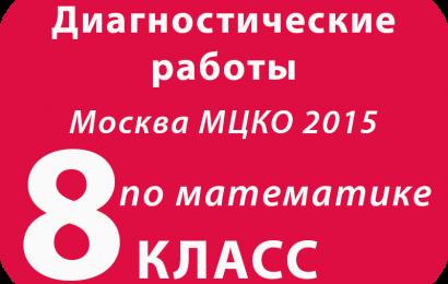 8 класс. Математика. Диагностическая работа Москва МЦКО 2015