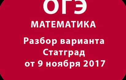 Разбор варианта ОГЭ Математика Статград от 9 ноября 2017