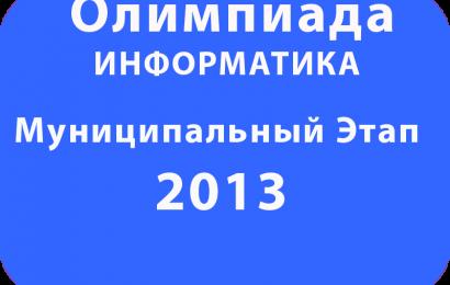 Олимпиада по информатике 2013 муниципальный этап