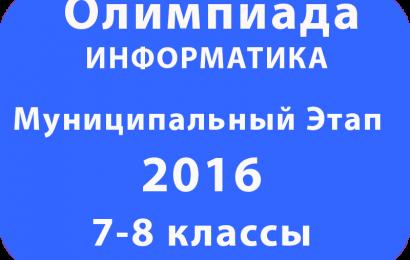 Олимпиада по информатике 2016 7-8 классы муниципальный этап