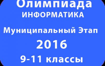 Олимпиада по информатике 2016 9-11 классы муниципальный этап
