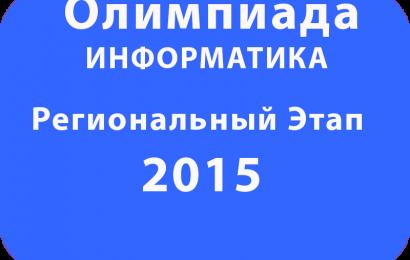 Олимпиада по информатике 2015 региональный этап