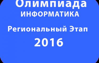Олимпиада по информатике 2016 региональный этап