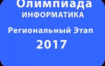 Олимпиада по информатике 2017 региональный этап