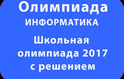 Школьная олимпиада по информатике 2017 с решением