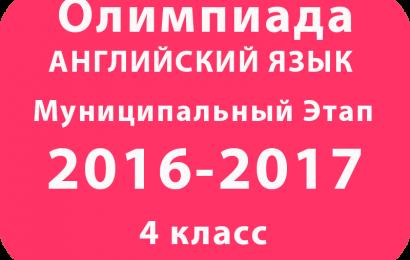 Олимпиада по английскому языку 4 класс 2016 муниципальный этап
