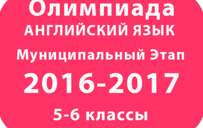 Олимпиада по английскому языку 5-6 классы 2016 муниципальный этап