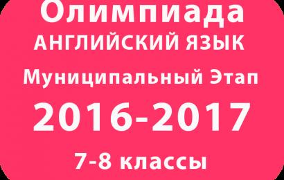 Олимпиада по английскому языку 7-8 классы 2016 муниципальный этап