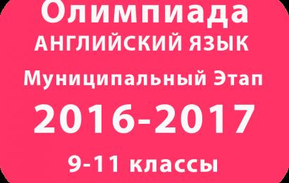 Олимпиада по английскому языку 9-11 классы 2016 муниципальный этап