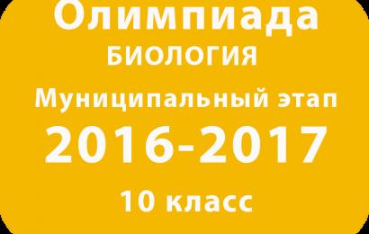 Олимпиада по биологии 10 класс 2016 муниципальный этап