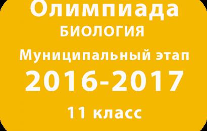 Олимпиада по биологии 11 класс 2016 муниципальный этап