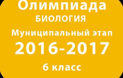 Олимпиада по биологии 6 класс 2016 муниципальный этап