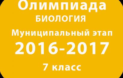 Олимпиада по биологии 7 класс 2016 муниципальный этап