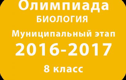 Олимпиада по биологии 8 класс 2016 муниципальный этап
