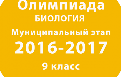 Олимпиада по биологии 9 класс 2016 муниципальный этап