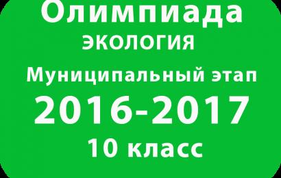 Олимпиада по экологии 10 класс 2016 муниципальный этап
