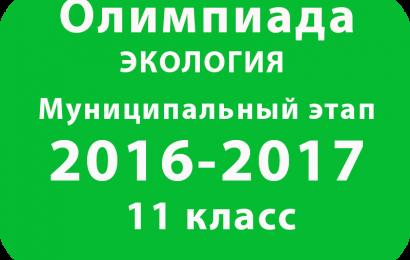 Олимпиада по экологии 11 класс 2016 муниципальный этап