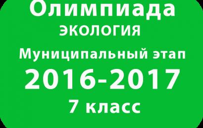 Олимпиада по экологии 7 класс 2016 муниципальный этап