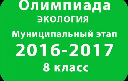 Олимпиада по экологии 8 класс 2016 муниципальный этап