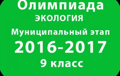 Олимпиада по экологии 9 класс 2016 муниципальный этап