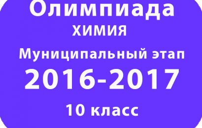 Олимпиада по химии 10 класс 2016 муниципальный этап