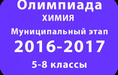 Олимпиада по химии 8 класс 2016 муниципальный этап