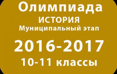 Олимпиада по истории 10-11 классы 2016 муниципальный этап