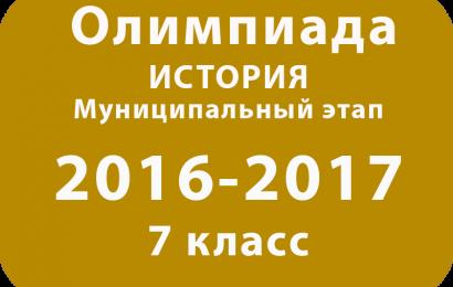 Олимпиада по истории 7 классы 2016 муниципальный этап