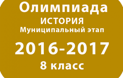 Олимпиада по истории 8 классы 2016 муниципальный этап