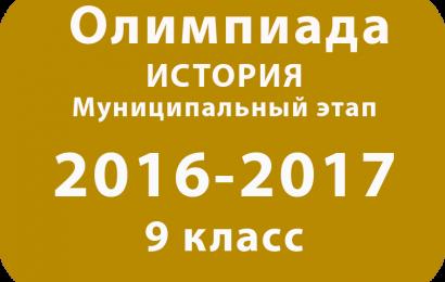 Олимпиада по истории 9 классы 2016 муниципальный этап