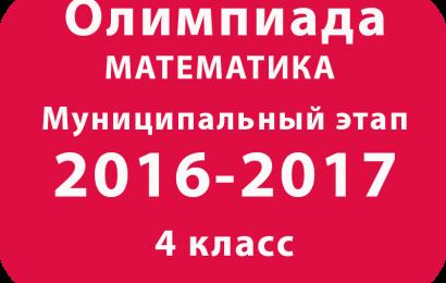 Олимпиада по математике 4 класс 2016 муниципальный этап