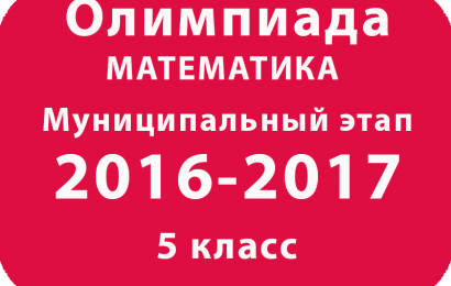 Олимпиада по математике 5 класс 2016 муниципальный этап