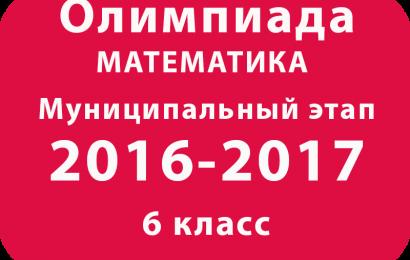 Олимпиада по математике 6 класс 2016 муниципальный этап