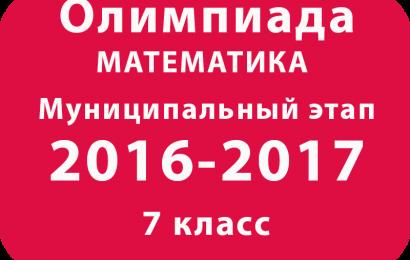 Олимпиада по математике 7 класс 2016 муниципальный этап