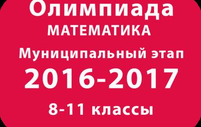 Олимпиада по математике 8-11 классы 2016 муниципальный этап