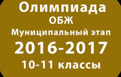 Олимпиада по ОБЖ 10-11 классы 2016 муниципальный этап