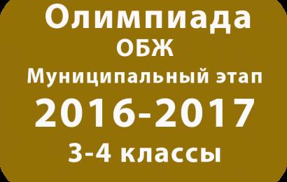Олимпиада по ОБЖ 3-4 классы 2016 муниципальный этап