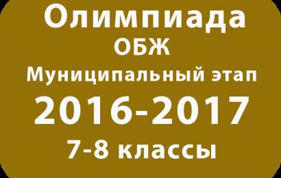 Олимпиада по ОБЖ 7-8 классы 2016 муниципальный этап