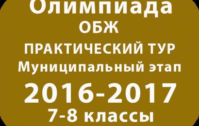 Олимпиада по ОБЖ 7-8 классы 2016 практический тур муниципальный этап