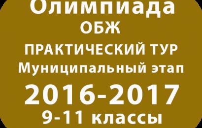 Олимпиада по ОБЖ 9-11 классы 2016 практический тур муниципальный этап