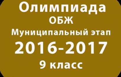 Олимпиада по ОБЖ 9 класс 2016 муниципальный этап